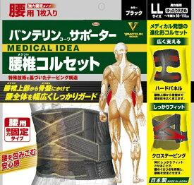 KOWA 興和 バンテリンサポーター腰椎コルセット ゆったり大きめ ブラック 〔サポーター〕
