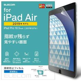 エレコム ELECOM 10.5インチ iPad Air(第3世代)・iPad Pro用 フィルム 防指紋・反射防止 TB-A19MFLFA