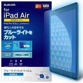 エレコム ELECOM 10.5インチ iPad Air(第3世代)・iPad Pro用 ブルーライトカットフィルム 反射防止 TB-A19MFLBLN