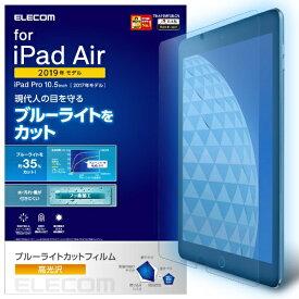 エレコム ELECOM 10.5インチ iPad Air(第3世代)・iPad Pro用 ブルーライトカットフィルム 光沢 TB-A19MFLBLGN