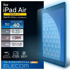 エレコム ELECOM 10.5インチ iPad Air(第3世代)・iPad Pro用 ガラスフィルム 0.33mm ブルーライトカット TB-A19MFLGGBL