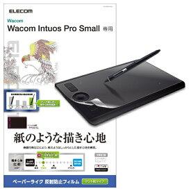 エレコム ELECOM Wacom Intuos Pro/small/フィルム/ケント紙タイプ TB-WIPSFLAPLL[TBWIPSFLAPLL]