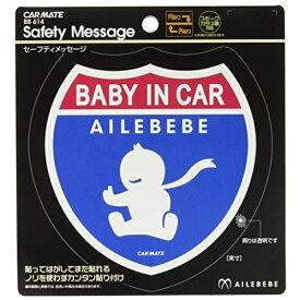 カーメイト CAR MATE BB614 セーフティメッセージ エールベベ おすわりブルー