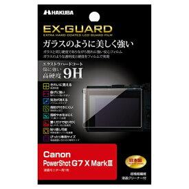 ハクバ HAKUBA EX-GUARD液晶保護フィルム (キヤノン Canon PowerShot G7 X MarkIII 専用) EXGF-CAG7XM3