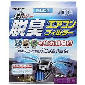 カーメイト CAR MATE FD503D 車用エアコンフィルター エアデュース 脱臭 スズキ用