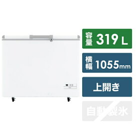 ハイアール Haier 《基本設置料金セット》JF-MNC319A 冷凍庫 ホワイト [1ドア /上開き /319L][JFMNC319A_W]