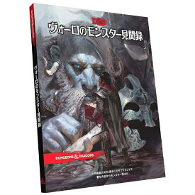 ホビージャパン Hobby JAPAN ダンジョンズ&ドラゴンズ ヴォーロのモンスター見聞録