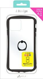 エアージェイ air-J iPhone 11 6.1インチ スマホリング付カラーフレーム BK ACP19MKZRBK