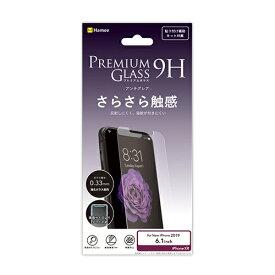 HAMEE ハミィ iPhone 11 6.1インチ /iPhone XR プレミアムガラス9H ミニマルサイズ 強化ガラス 液晶保護シート アンチグレア0.33mm 276-913512