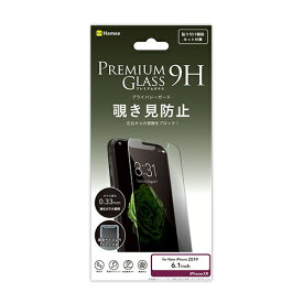 HAMEE ハミィ iPhone 11 6.1インチ /iPhone XR プレミアムガラス9H ミニマルサイズ 強化ガラス 液晶保護シート 覗き見防止0.33mm 276-913529