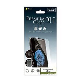 HAMEE ハミィ iPhone 11 Pro Max 6.5インチ /iPhone XSMax プレミアムガラス9H ミニマルサイズ 強化ガラス 液晶保護シート 0.33mm 276-913604