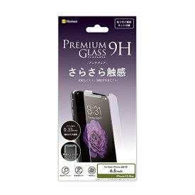HAMEE ハミィ iPhone 11 Pro Max 6.5インチ /iPhone XSMax プレミアムガラス9H ミニマルサイズ 強化ガラス 液晶保護シート アンチグレア0.33mm 276-913611