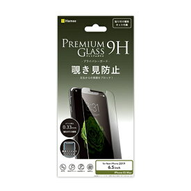 HAMEE ハミィ iPhone 11 Pro Max 6.5インチ /iPhone XSMax プレミアムガラス9H ミニマルサイズ 強化ガラス 液晶保護シート 覗き見防止0.33mm 276-913628
