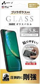 エアージェイ air-J iPhone 11 Pro 5.8インチ ガラスパネル ゴリラ VGP19SGO