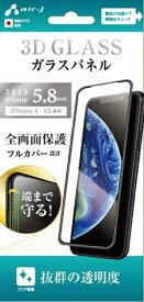 エアージェイ air-J iPhone 11 Pro 5.8インチ 3Dガラスパネル クリア VGPR19SCL