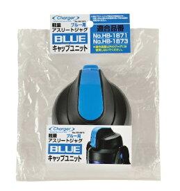 パール金属 PEARL METAL チャージャー軽量アスリートジャグ(ブルー)用キャップユニット HB-2875 ブルー[HB2875]