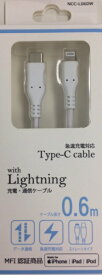 ウイルコム株式会社 USB-C to Lightningケーブル ノーマル 0.6m ホワイト NCC-L060W ホワイト [約0.6m]