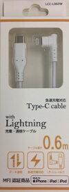 ウイルコム株式会社 USB-C to Lightningケーブル L字型 0.6m ホワイト LCC-L060W ホワイト [約0.6m]