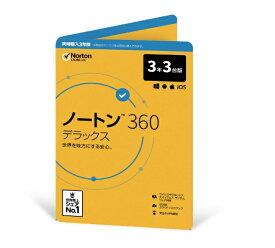 ノートンライフロック Norton Lifelock 【同時購入版】 ノートン 360 デラックス 3年3台版 [Win・Mac・Android・iOS用]