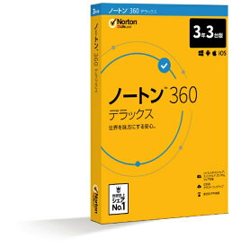 ノートンライフロック Norton Lifelock ノートン 360 デラックス 3年3台版 [Win・Mac・Android・iOS用][セキュリティソフト パッケージ版 21394839]
