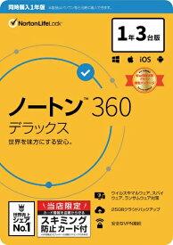 ノートンライフロック Norton Lifelock 【ビックカメラグループオリジナル】【同時購入版】 ノートン 360 デラックス 1年3台版 [Win・Mac・Android・iOS用]