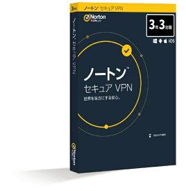 シマンテック Symantec ノートン セキュア VPN 3年3台版 [Win・Mac・Android・iOS用][セキュリティソフト 21396209]