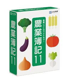 ソリマチ sorimachi 農業簿記11 [Windows用][ノウギョウボキ11]