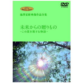 【2019年11月20日発売】 ポニーキャニオン ジブリ学術ライブラリーSPECIAL 池澤夏樹映像作品全集 TBS編 【未来からの贈りもの −この星を旅する物語−【DVD】