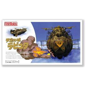 ファインモールド FineMolds 天空の城ラピュタ飛行戦艦 ゴリアテ