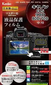 ケンコー・トキナー KenkoTokina マスターG液晶保護フィルム(キヤノン EOS 90D/80D/70D用) KLPM-CEOS90D