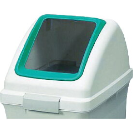 山崎産業 (屋内用屑入)リサイクルトラッシュ ECO-70(角穴蓋) コンドル 緑 YW134LOP1G