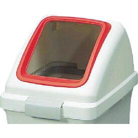 山崎産業 (屋内用屑入)リサイクルトラッシュ ECO-90(角穴蓋) コンドル 赤 YW135LOP1R