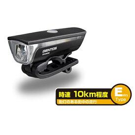 ジェントス GENTOS 充電式バイクライト XB-B05R【Entry Type:時速10km程度〜街灯のある街中の走行〜】