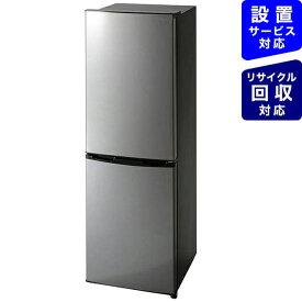 アイリスオーヤマ IRIS OHYAMA 《基本設置料金セット》KRSE-16A-BS 冷蔵庫 シルバー [2ドア /右開きタイプ /162L]【zero_emi】[KRSE16ABS]