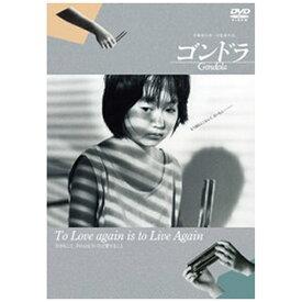 【2019年12月20日発売】 ハピネット Happinet ゴンドラ HDリマスター【DVD】