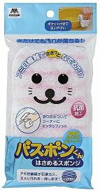 山崎産業 バスボンくんはさめるスポンジ抗菌(ピンク) 17871 ピンク