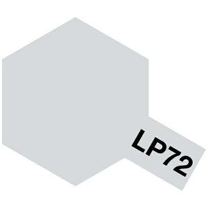 タミヤ TAMIYA ラッカー塗料 LP-72 マイカシルバー