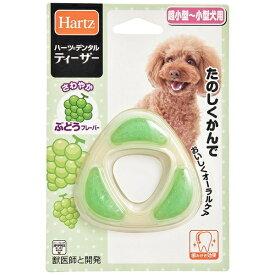 住商アグロインターナショナル SUMMIT AGRO INTERNATIONAL ハーツデンタルティーザー超小型犬〜小型犬用ぶどうの香り