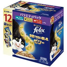 ネスレ日本 Nestle フィリックス我慢できない隠し味ゼリーバラエティ12袋入り