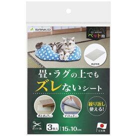 サンコー SANKO ペット用畳・ラグの上でもズレないシート 3枚入