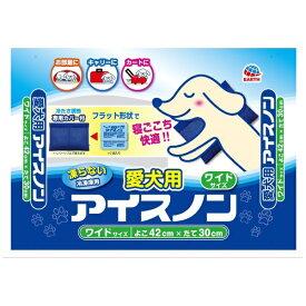 アースペット 愛犬用アイスノンワイド