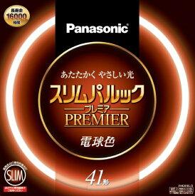 パナソニック Panasonic スリムパルック蛍光灯41形(電球色)