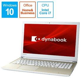dynabook ダイナブック dynabook T6 ノートパソコン サテンゴールド P1T6KKEG [15.6型 /intel Core i7 /SSD:512GB /メモリ:8GB /2019年9月モデル][15.6インチ office付き 新品 windows10]【point_rb】