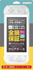 アローン ALLONE Switch Lite用 クリアケース (Sofmap保証パッケージ) BKS-NSMCCWW【Switch Lite】【Switch Lite】【point_rb】 【代金引換配送不可】