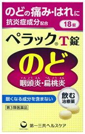 【第3類医薬品】ペラックT(18錠)〔のどの痛み〕第一三共ヘルスケア DAIICHI SANKYO HEALTHCARE