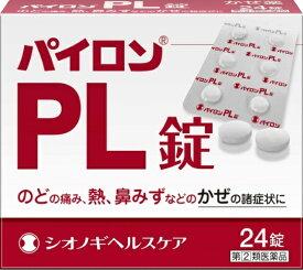【第(2)類医薬品】パイロンPL錠(24錠)〔風邪薬〕シオノギヘルスケア SHIONOGI