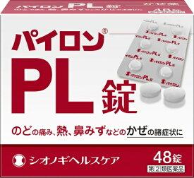 【第(2)類医薬品】パイロンPL錠(48錠)〔風邪薬〕シオノギヘルスケア SHIONOGI