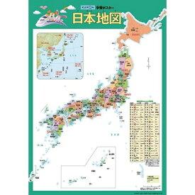 くもん出版 GP-71 学習ポスター 日本地図