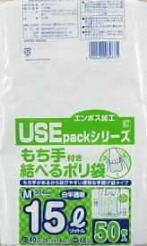 サンスクリット SANSKRIT もち手付き結べるポリ袋 Mサイズ 15L (50枚) USE67