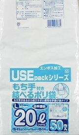 サンスクリット SANSKRIT もち手付き結べるポリ袋 Lサイズ 20L(50枚) USE68